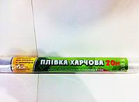 Пленка пищевая 20 м