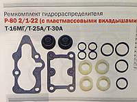 Ремкомплект гидрораспределителя Т-16, Т-25 Р-80 2-х секционный (с вкладышами)