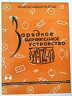 """Журнал (Бюллетень) ЦИНТИ """"Зарядное выпрямительное устройство типа ЗУГ-174-90"""" 1961 год"""
