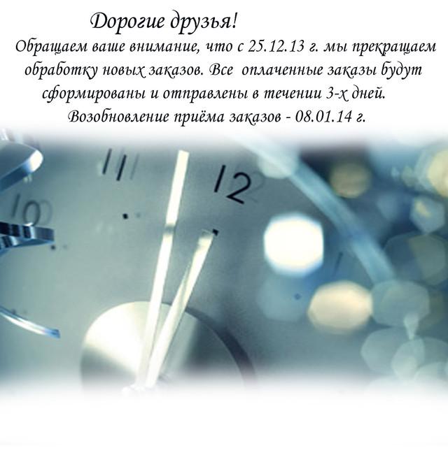"""График работы интернет-магазина """"DioModa""""в новогодние праздники."""