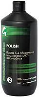 Полировальная паста «Polish» 1 кг GRASS