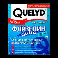 Клей QUELYD Флизелиновый АКВА