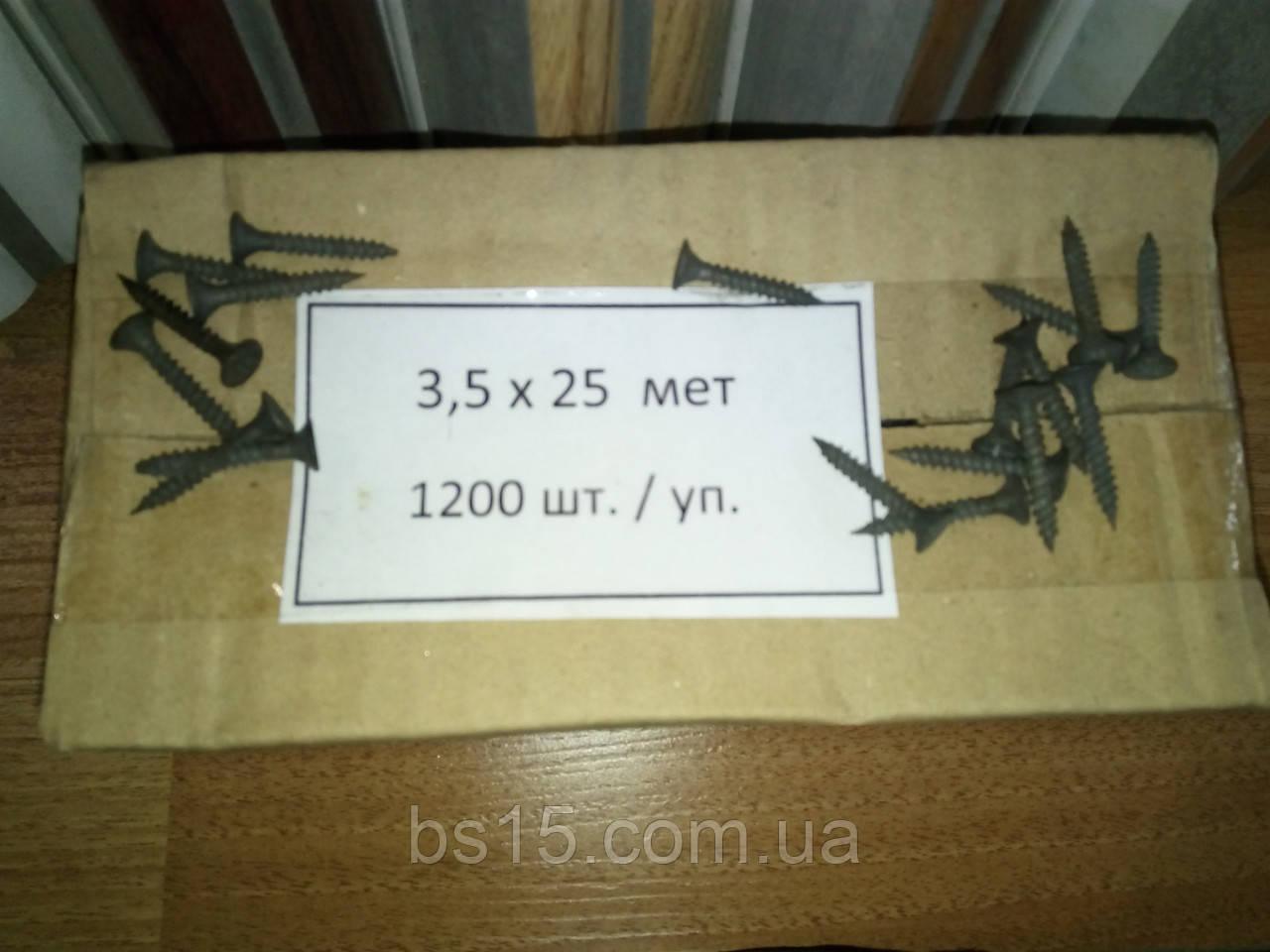 Саморез по металлу 3,5х25 Г/К , 1,2 тыс/упак, фото 1
