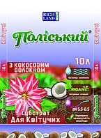 Субстрат для цветущих,с кокосовым волокном, 10л. (Полесский)
