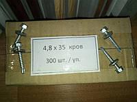 Саморез со сверлом 4,8x35 с шестигранной головкой DIN 7504 К, 300шт/упак