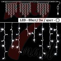 Гирлянда светодиодная Бахрома 80 LED, Белая, белый провод, 3 м