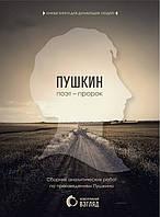 Пушкин поэт-пророк (твёрдый переплёт)