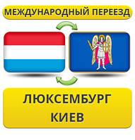 Международный Переезд из Люксембурга в Киев