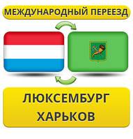 Международный Переезд из Люксембурга в Харьков