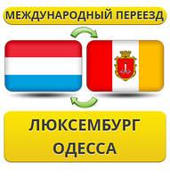 Международный Переезд из Люксембурга в Одессу