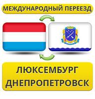 Международный Переезд из Люксембурга в Днепропетровск