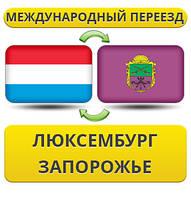 Международный Переезд из Люксембурга в Запорожье