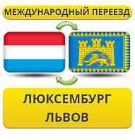 Международный Переезд из Люксембурга во Львов