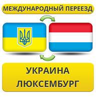 Международный Переезд из Украины в Люксембург