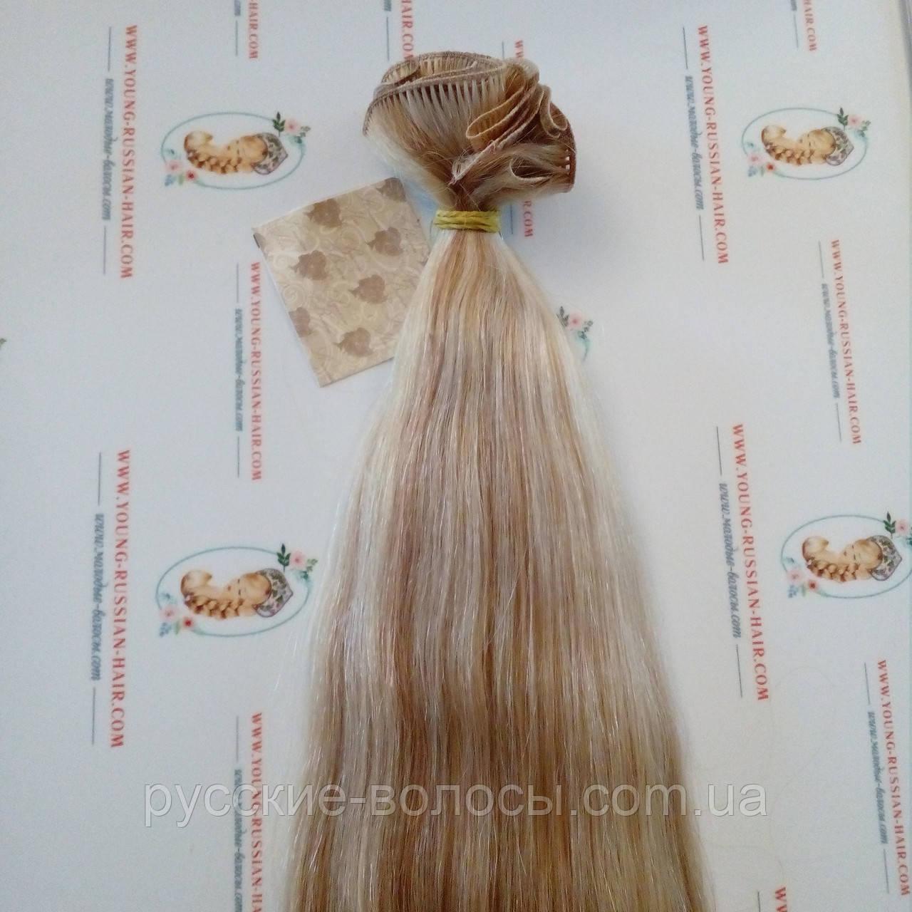 НОВЫЕ ПОСТУПЛЕНИЯ!!! Ручной тресс из славянских волос 59 см. Мелированный