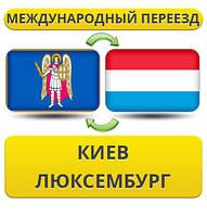 Международный Переезд из Киева в Люксембург