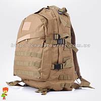 Тактический рюкзак 45 л