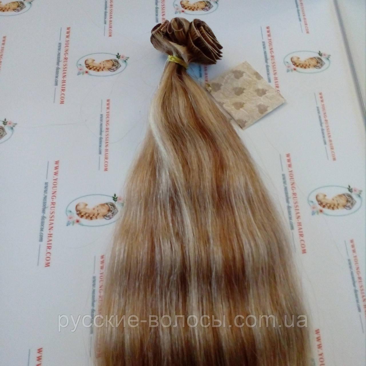 НОВЫЕ ПОСТУПЛЕНИЯ!!! Ручной тресс из славянских волос 56 см. Мелированный