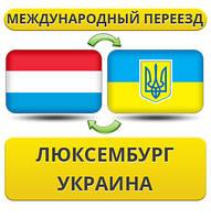 Международный Переезд из Люксембурга в Украину