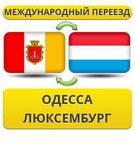 Международный Переезд из Одессы в Люксембург