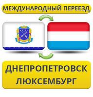 Международный Переезд из Днепропетровска в Люксембург