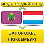 Международный Переезд из Запорожья в Люксембург