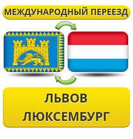 Международный Переезд из Львова в Люксембург