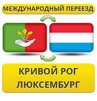 Международный Переезд из Кривого Рога в Люксембург