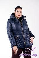 Демисезонная женская куртка большого размера темно-синяя (р. 46-54) арт. Куртка № 27
