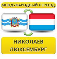 Международный Переезд из Николаева в Люксембург