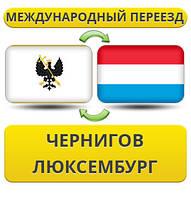 Международный Переезд из Чернигова в Люксембург