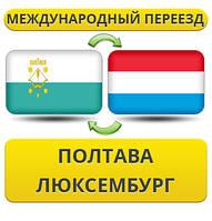 Международный Переезд из Полтавы в Люксембург