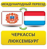 Международный Переезд из Черкасс в Люксембург