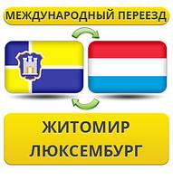 Международный Переезд из Житомира в Люксембург