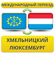 Международный Переезд из Хмельницкого в Люксембург
