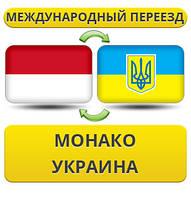 Международный Переезд из Монако в Украину