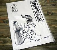 Бумага для каллиграфии краской (40 листов, 37х26 см)