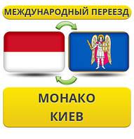 Международный Переезд из Монако в Киев