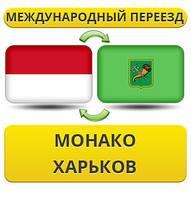 Международный Переезд из Монако в Харьков