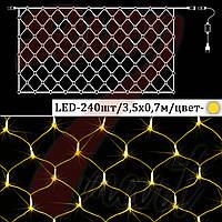 Гирлянда светодиодная Сетка 240, Желтая, 3,5 м*0,7 м
