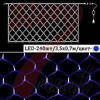 Гирлянда светодиодная Сетка 240, Синяя, 3,5 м*0,7 м