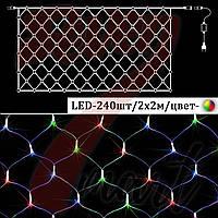 Гирлянда светодиодная Сетка 240, Мультицветная, 2 м*2 м