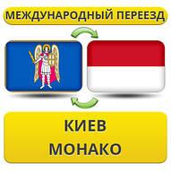 Международный Переезд из Киева в Монако