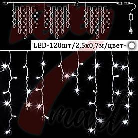 Гирлянда светодиодная Бахрома 120 LED, Белая, 2,5 м* 0,7 м
