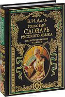 Толковый словарь русского языка  Иллюстрированное изданиеДаль В