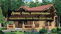 Дома деревяные