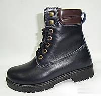 Зимние ботинки для мальчика  из натуральной кожи 32,33,34,35,36,37,38,39р