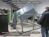 Смеситель типа Пьяная Бочка 1,5 м.куб. для сыпучих и штучных материалов