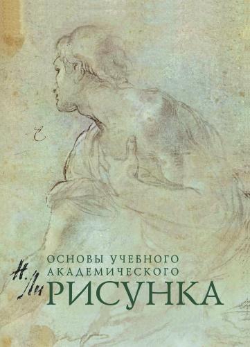 Рисунок. Основы учебного академического рисунка. Автор: Николай Ли