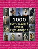 1000 произведений великих скульпторов